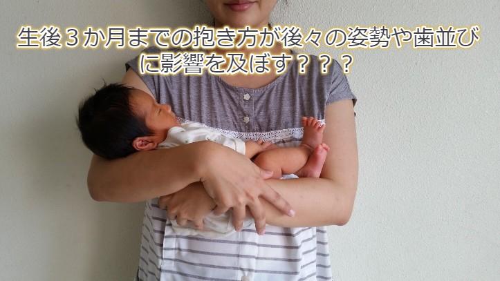 生後3か月までの抱き方が後々の歯並びに影響する!?
