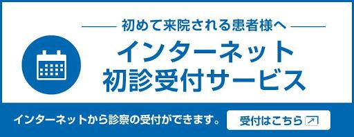 泉崎ファミリー歯科 初診受付サービス